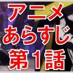 オーバーロード アニメ あらすじ 1話