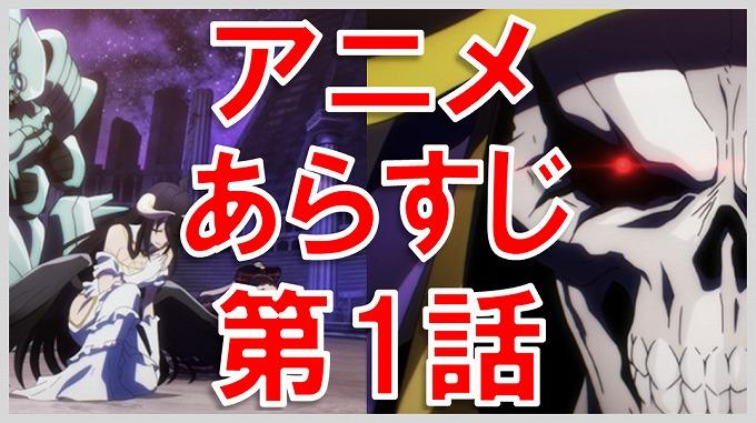 オーバーロード アニメ あらすじ 第1話 サムネイル