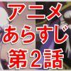 オーバーロード アニメ あらすじ 2話