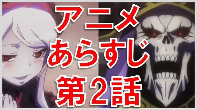 オーバーロード アニメ あらすじ 第2話 サムネイル