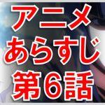 オーバーロード アニメ あらすじ 6話