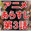 オーバーロード アニメ あらすじ 3話