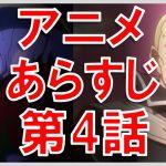 オーバーロード アニメ あらすじ 4話