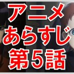 オーバーロード アニメ あらすじ 5話