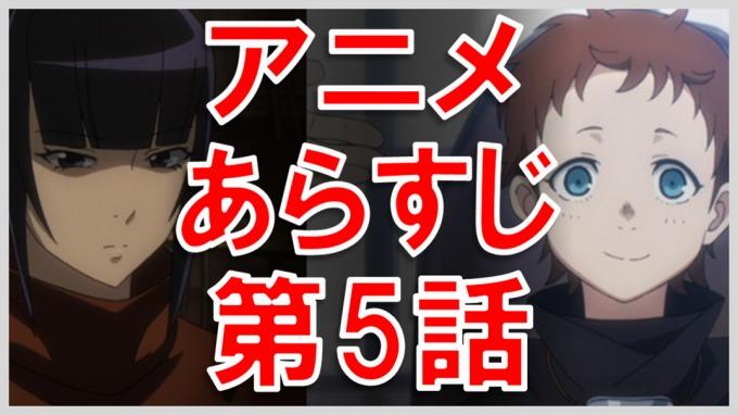 オーバーロード アニメ あらすじ 5話 サムネイル