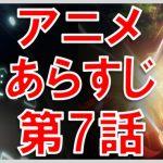 オーバーロード アニメ あらすじ 7話
