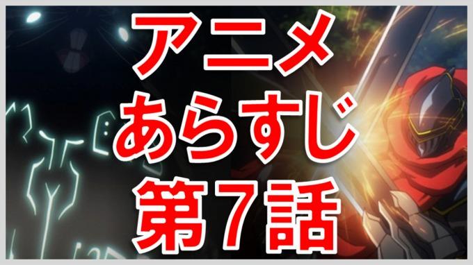 オーバーロード アニメ あらすじ 7話 サムネイル
