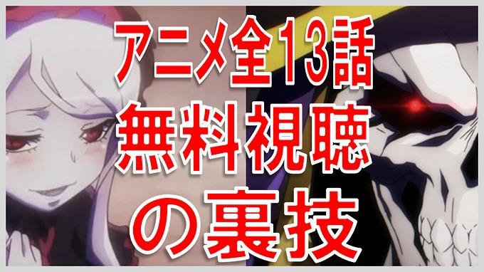オーバーロード アニメ 無料