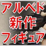 オーバーロード アルベド フィギュアに新作登場!