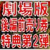 オーバーロード 特典 第2弾【後編】前売り券