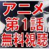オーバーロード 動画 1話 無料視聴