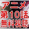 オーバーロード 動画 10話 無料視聴