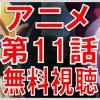 オーバーロード 動画 11話 無料視聴