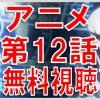 オーバーロード 動画 12話 無料視聴