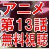 オーバーロード 動画 13話 無料視聴