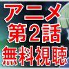 オーバーロード 動画 2話 無料視聴