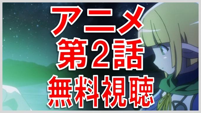 オーバーロード 動画 2話 サムネイル
