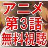 オーバーロード 動画 3話 無料視聴