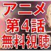 オーバーロード 動画 4話 無料視聴