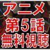 オーバーロード 動画 5話 無料視聴