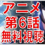 オーバーロード 動画 6話 無料視聴