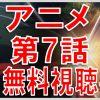オーバーロード 動画 7話 無料視聴