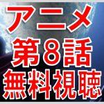 オーバーロード 動画 8話 無料視聴