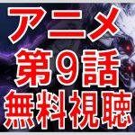 オーバーロード 動画 9話 無料視聴