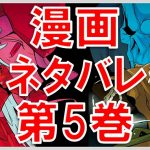 オーバーロード 漫画 5巻 ネタバレ