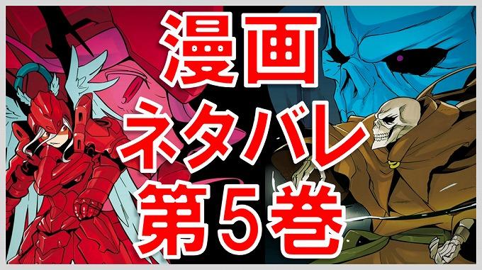 オーバーロード 漫画 5巻 ネタバレ サムネイル