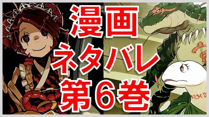 オーバーロード 漫画 6巻 ネタバレ