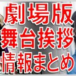 オーバーロード 舞台挨拶【劇場版総集編】