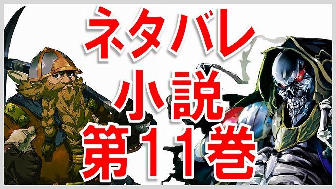 オーバーロード 11巻 ネタバレ 漫画