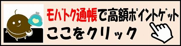 モバトク通帳登録