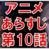 オーバーロード アニメ あらすじ 10話