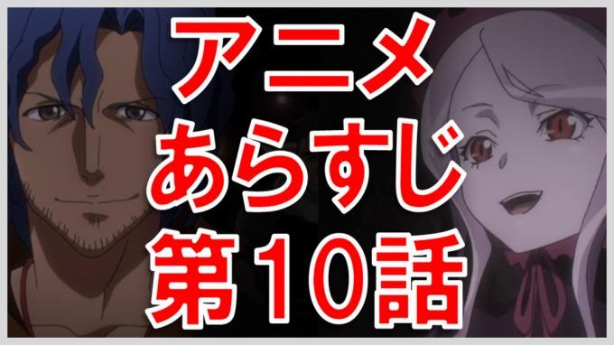 オーバーロード アニメ あらすじ 第10話 サムネイル