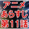 オーバーロード アニメ あらすじ 11話