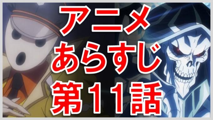 オーバーロード アニメ あらすじ 第11話 サムネイル