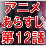 オーバーロード アニメ あらすじ 12話