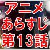 オーバーロード アニメ あらすじ 13話