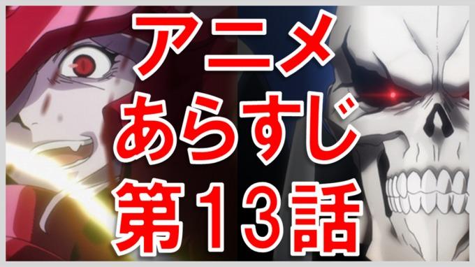 オーバーロード アニメ あらすじ 第13話 サムネイル