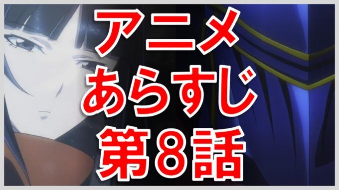 オーバーロード アニメ あらすじ 第8話 サムネイル