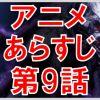 オーバーロード アニメ あらすじ 9話