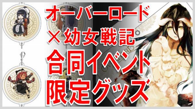 オーバーロード イベント 幼女戦記 合同展示グッズ サムネイル