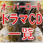 オーバーロード ドラマCD & ボイスドラマ 一覧