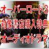オーバーロード ドラマCD『小説3巻購入者特典オーディオドラマ』