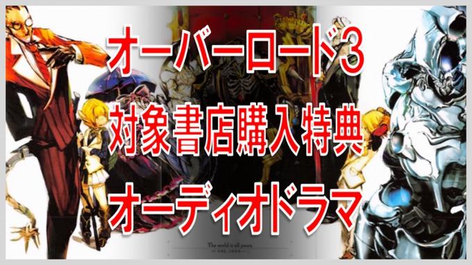 オーバーロード ドラマCD 3巻対象書店購入特典 オーディオドラマ サムネイル