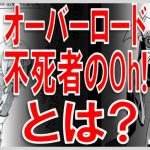 オーバーロード 不死者のOh! (4コマ漫画)とは?