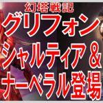 オーバーロードが『幻塔戦記グリフォン』に登場!コラボ