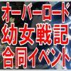 オーバーロード 幼女戦記 合同展示イベント開催!